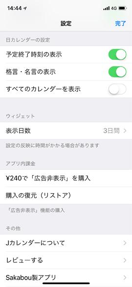 iPhoneCalendarNextApp03D