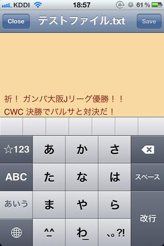 GoodReader_iCloud25_iPhoneBeforeSyncEdit2