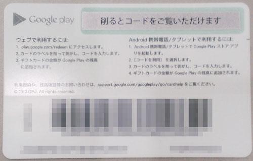 GooglePlayCard04