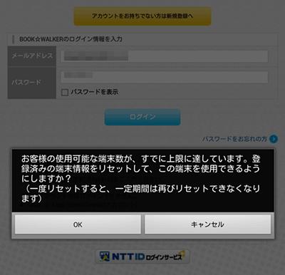 Nexus7_2013LTE17BWlogin