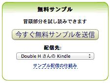 Kindle_Paperwhite48