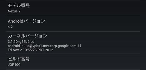 Nexus7_Android42_01