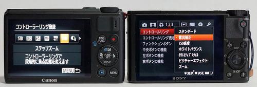 DSC-RX100vsS100_17