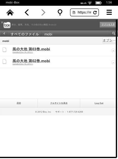 Kindle_mobi2CloudService2