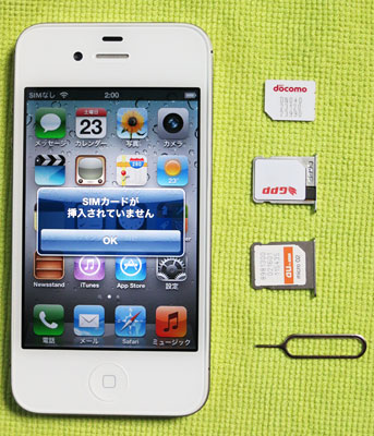 iPhone4S_GPP04
