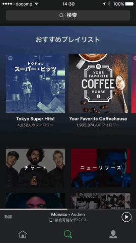 Spotify17