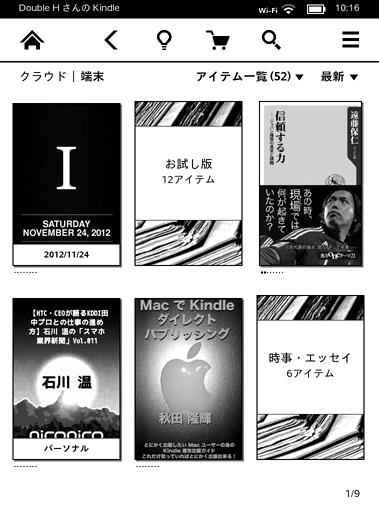 Kindle_Paperwhite37