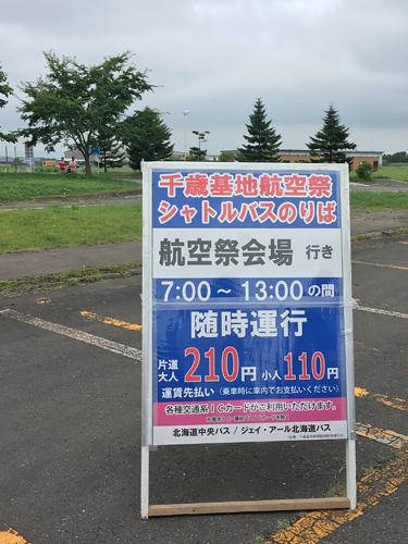 ChitoseABairshow2017D