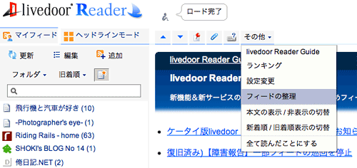 GoogleReader2livedoor10