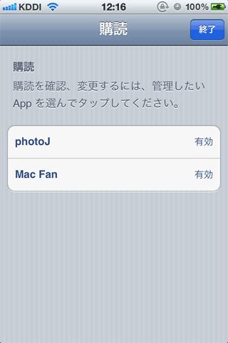 iOS_SubscriptCancel07AppSelect