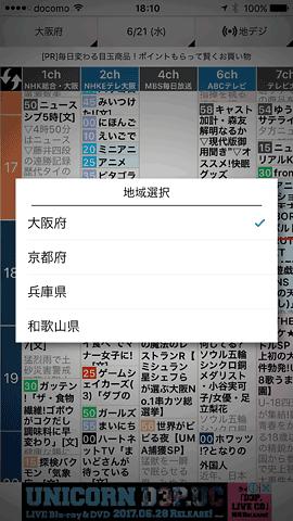 TVGuideApp20