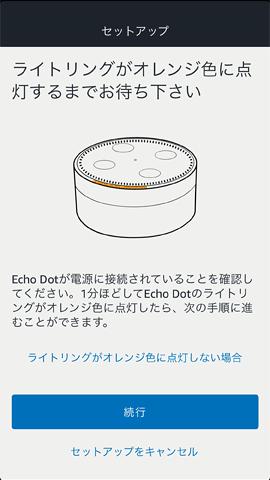 AmazonEchoDot09