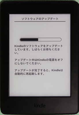 KindlePaperwhiteNewFirmware3