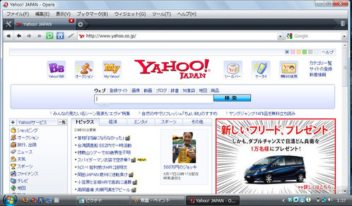 ブラウザ比較2 Opera9.6 Yahoo! 通常