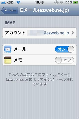 au_iPhone_MMS20