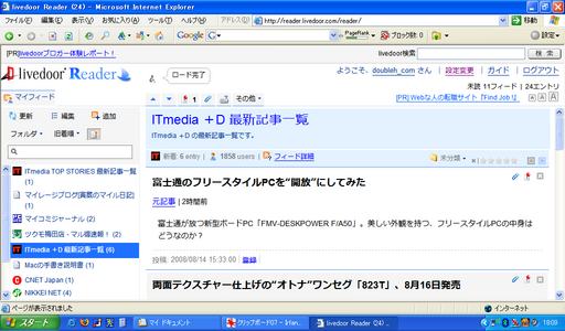 livedoor Reader by IE6 with メイリオ
