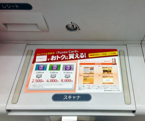 Karuwaza_iTunesDiscount20121214C