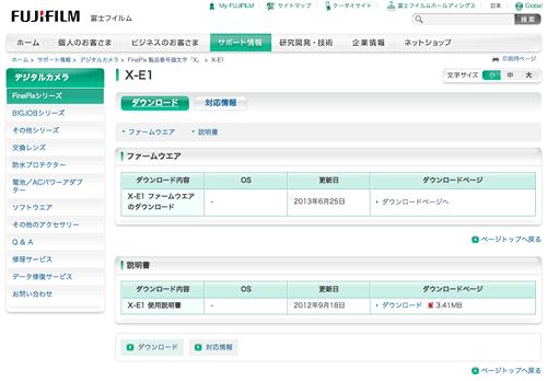 X-E1_FirmwareUpdate20130625_01