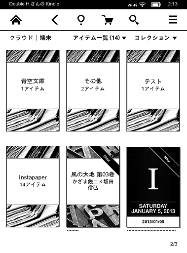 Kindle_mobi2CloudService8
