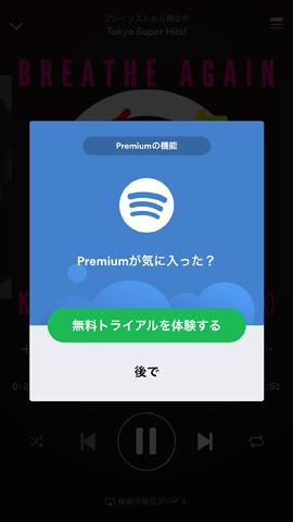 Spotify20