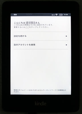 KindlePaperwhite2013_09