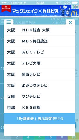 TVGuideApp42
