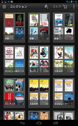 KindleAndroid20131214C