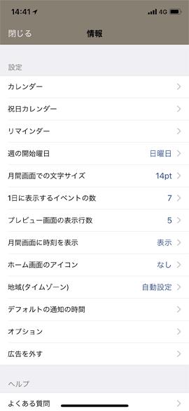 iPhoneCalendarNextApp01C