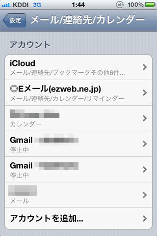 au_iPhone_MMS15