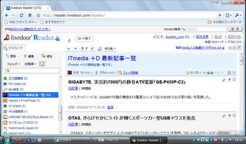 ブラウザ比較2 Chrome2 Livedoor Reader 通常