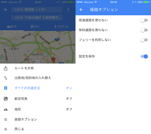 iPhoneCarNavi05