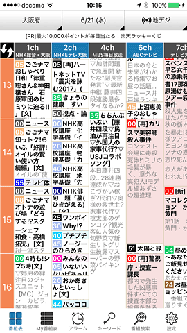 TVGuideApp43