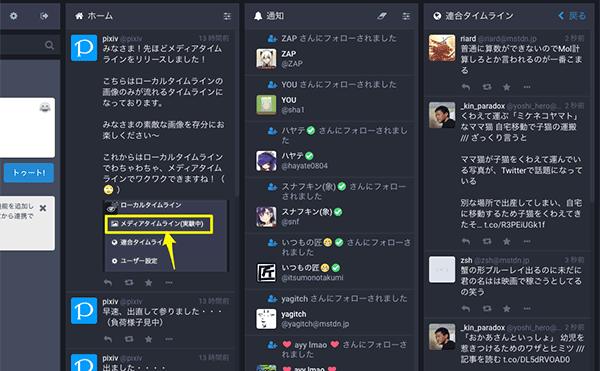 mastodon-iOS2