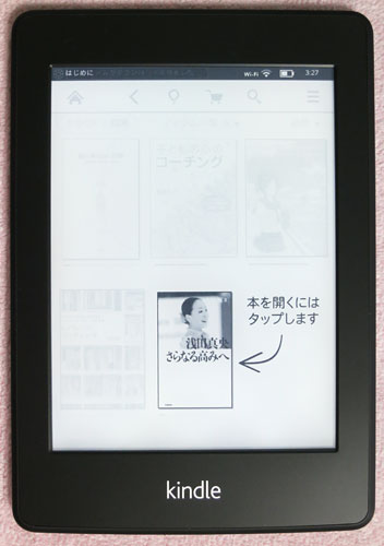 Kindle_Paperwhite11