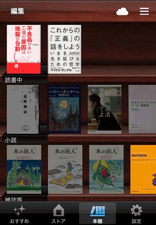 EBookStore1_Kinoppy