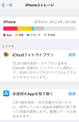 iPhoneX_64GB_17