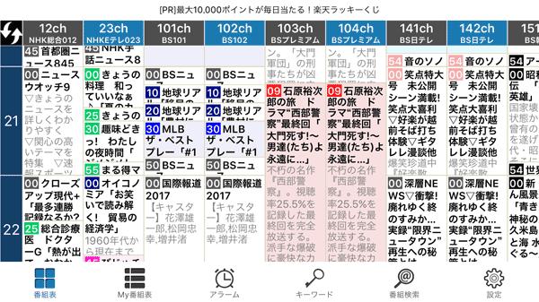 TVGuideApp32