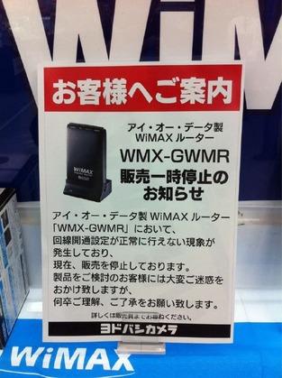 WMX-GWMR07