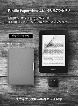 KindlePW2015_15
