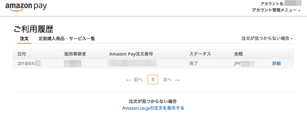 AmazonPay11A