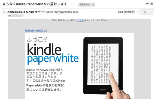 KindlePaperwhite_Shipping1