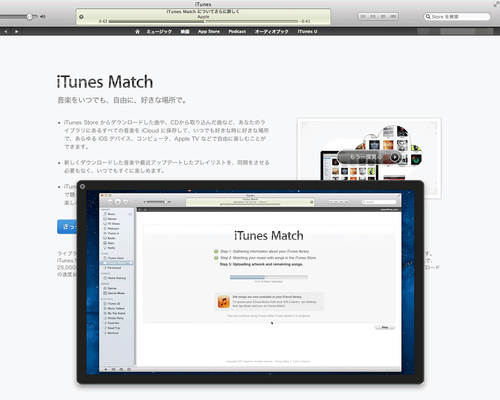 iTunesMatchPreview4