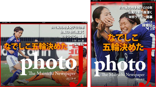PhotoJ14TateYoko4cover
