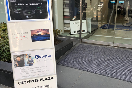 OlympusFotopusDayOsaka1