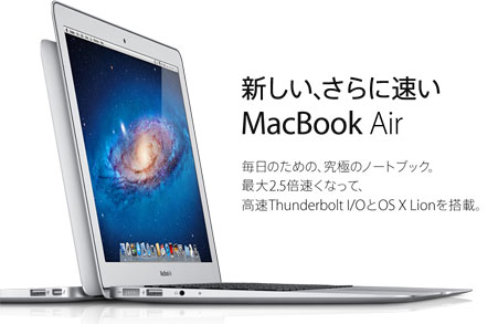 AppleWebsite_NewMacBook2011Mid