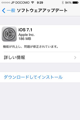 iPhone4S_GPP_iOS71upgrade1