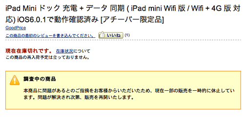 iPadmini_ChinaDock19