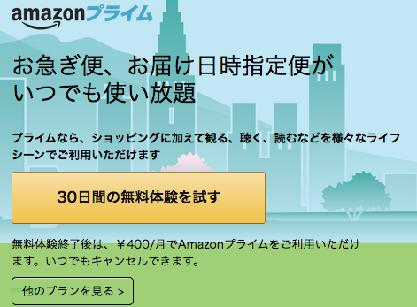 AmazonPrimeMonthly1
