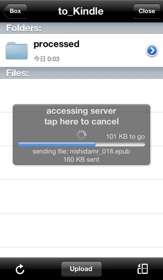iOS_ePub2Cloud16