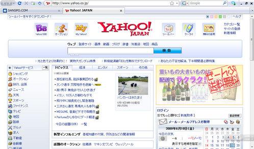 ブラウザ比較2 Firefox3 全画面モード用ガイド